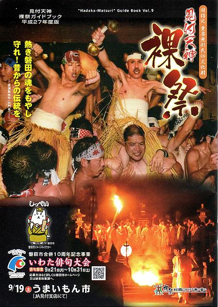 見付天神裸祭